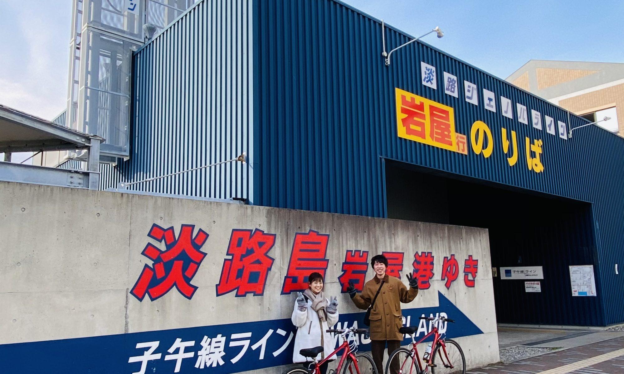 淡路島サイクリング|明石淡路島レンタサイクル